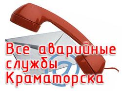 Телефоны краматорска