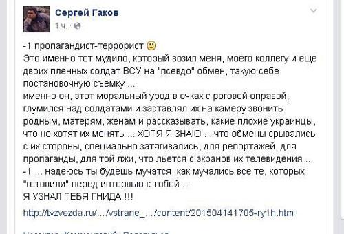 Краматорчанин - бывший заложник террористов, опознал в раненом журналисте российского телеканала мучителя украинских солдат (фото) - фото 2