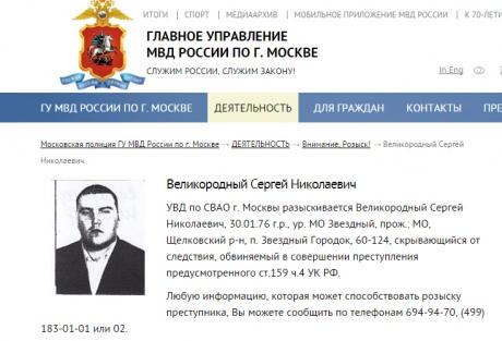 Российские оппозиционеры опубликовали расследование Немцова о войне на Донбассе - Цензор.НЕТ 6756
