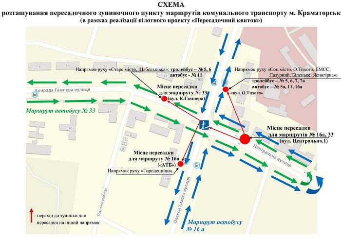 Со 2 апреля в Краматорске изменяется движение автобусов, фото-1